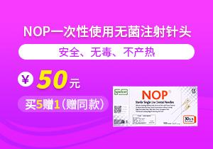 NOP一次性使用无菌注射针头