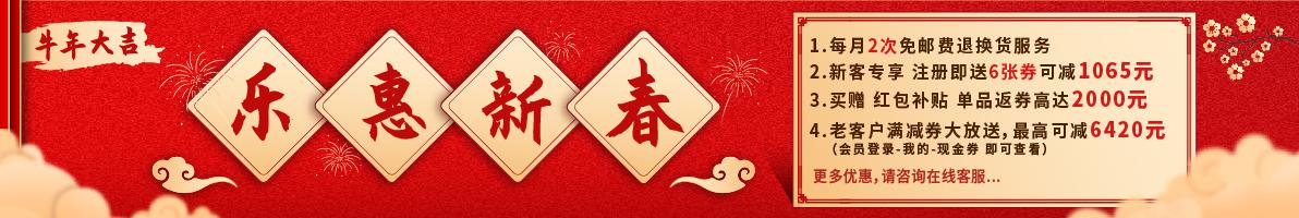 [2月]乐惠新春