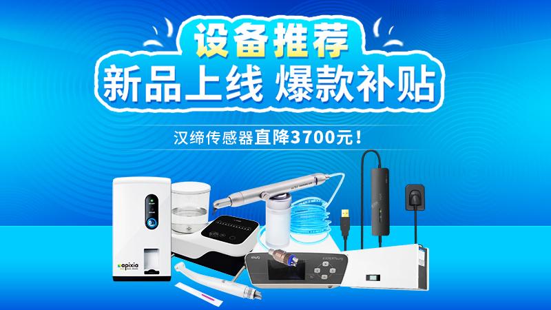 设备推荐专区800x450.jpg
