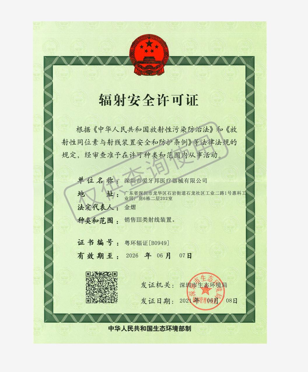 证书带水印.jpg