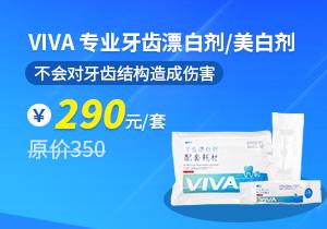 VIVA 专业牙齿漂白剂/美白剂维瓦
