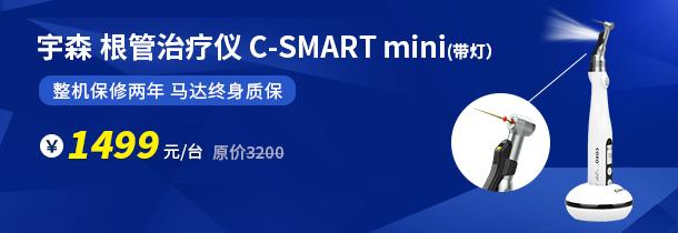 宇森/COXO 根管治疗仪 C-SMART mini(带灯)